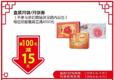 2018年8月广州打折优惠信息汇总(持续更新)