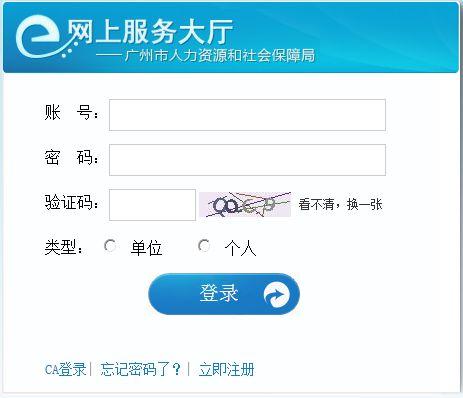 广州社保个人缴费明细查询方法(图解)