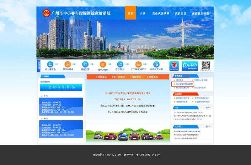2019年5月广州车牌竞价保证金怎么交?