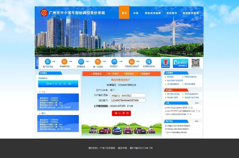 2021年2月广州车牌竞价保证金怎么交?