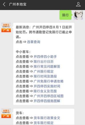 """2018广州""""开四停四""""限行外地车时间(限外时段)"""