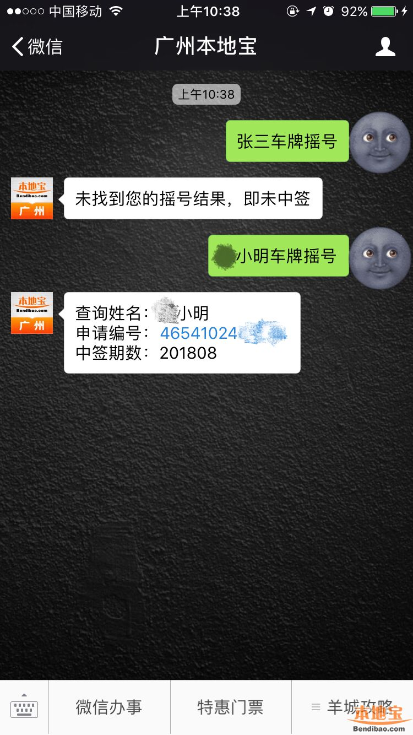 2019年4月广州竞拍车牌几号开始?