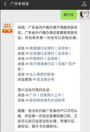 广州办理台湾通行证流程(预约+资料)