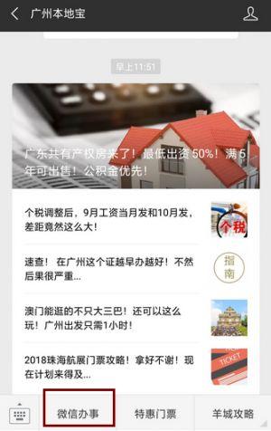 广州办理商务港澳通行证流程(微信预约+资料)