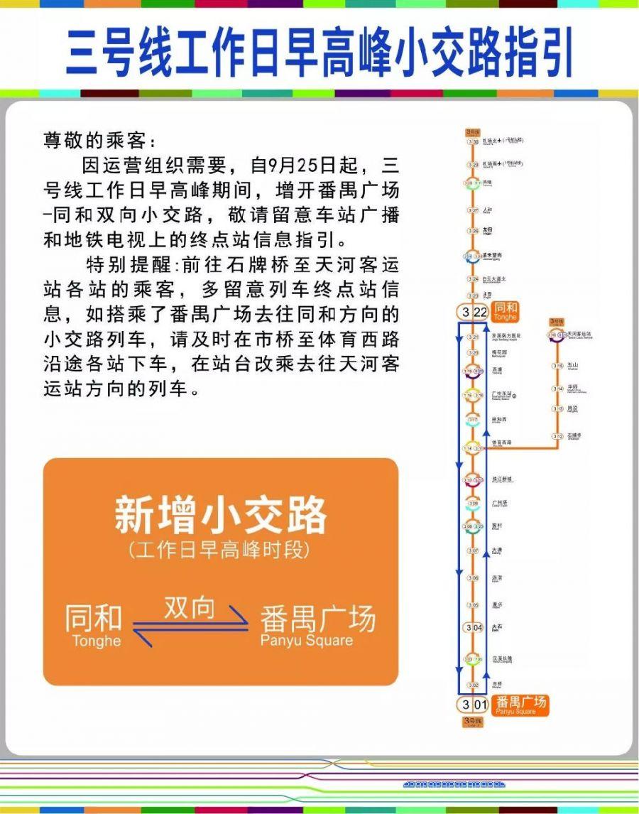 9月25日起广州地铁三号线增开番禺广场至同和小交路搭乘指南