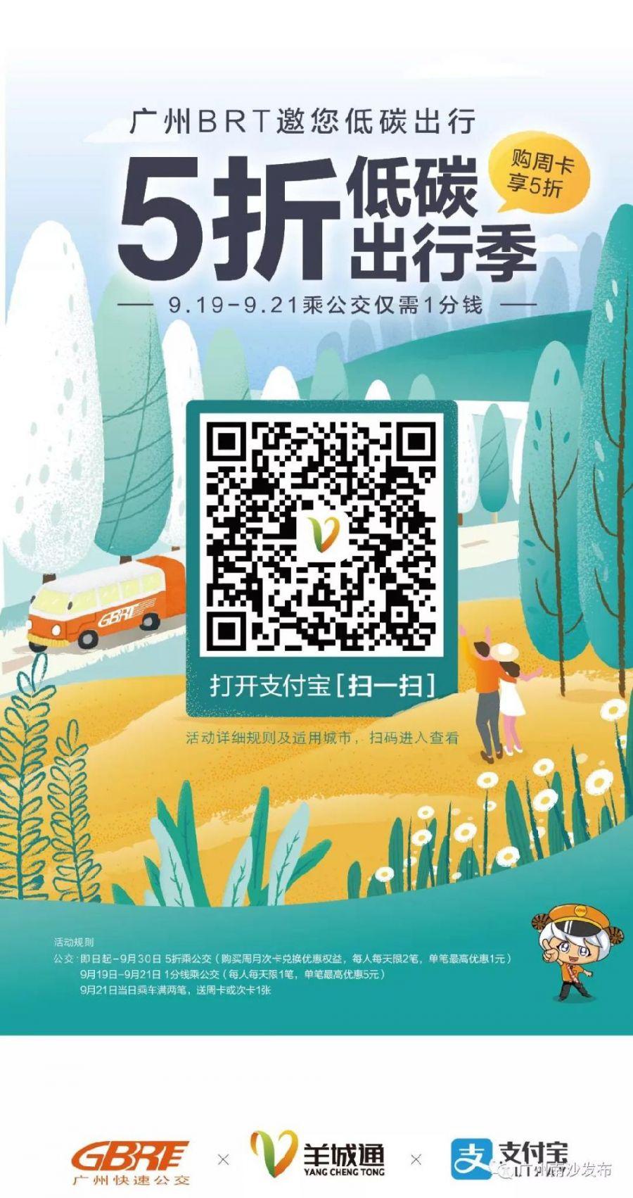广州支付宝坐公交有优惠吗?连续三天广州可一分钱坐公交