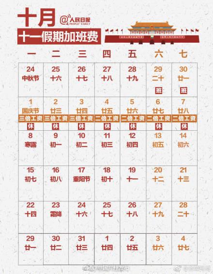 法定节假日加班工资_2018国庆节加班工资怎么算?- 广州本地宝