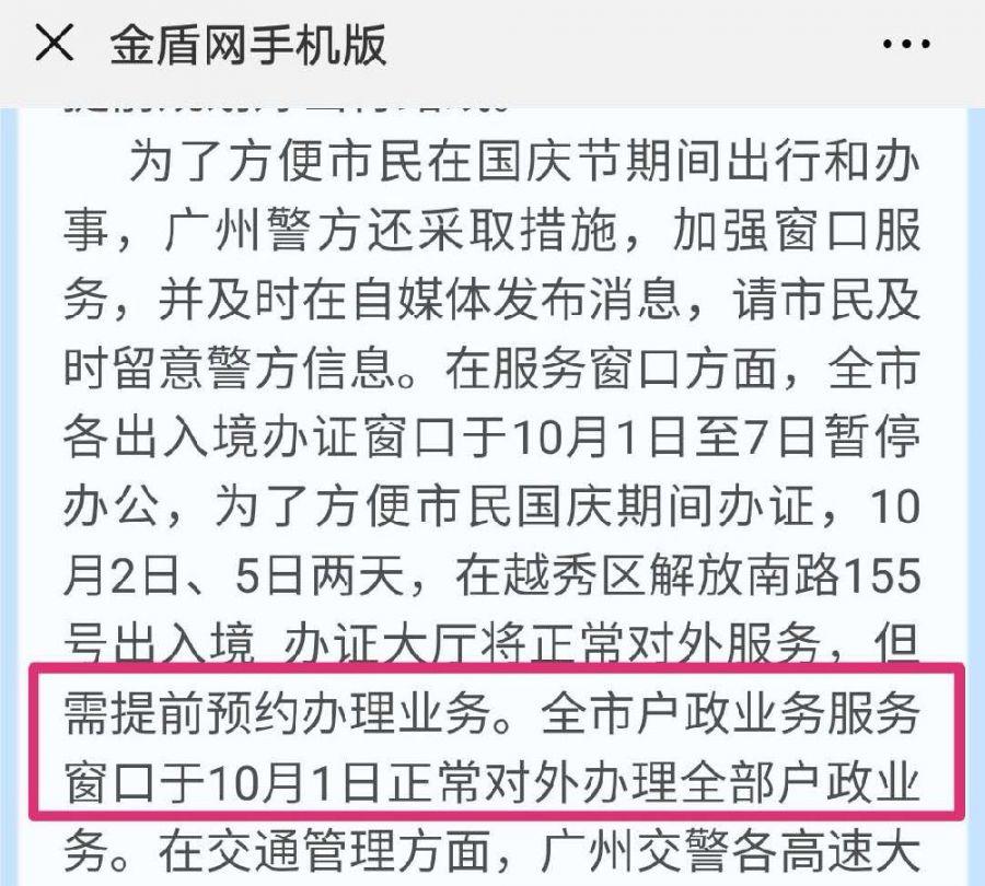 2018国庆期间广州