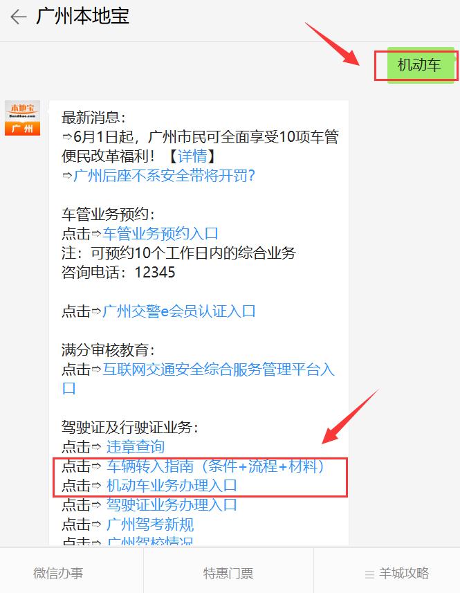 外地车转入广州需要什么资料?