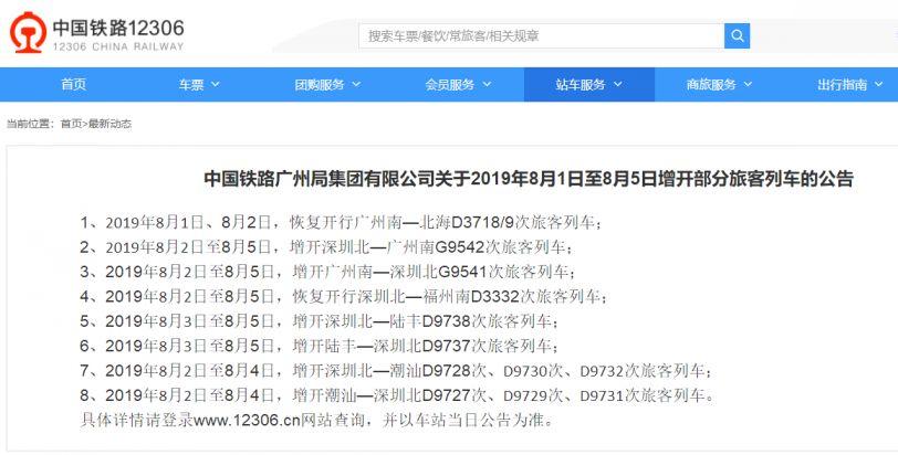 2019广深第二高铁最新消息 规划草案公示(附规划图)
