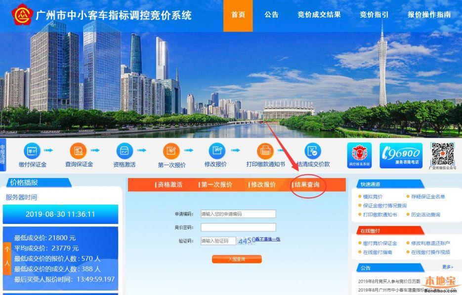 广州车牌2021年2月竞价结果怎么查询?