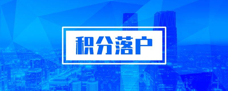 北京实行积分落户制_2019广州积分入户指标体系是怎么计算的?- 广州本地宝