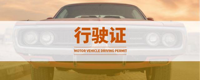 广州机动车换行驶证需要什么资料?