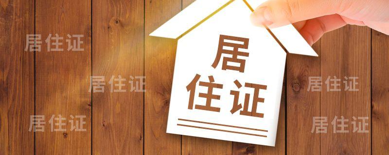 广州居住证办理流程_广州2020年居住证如何办理?- 广州本地宝