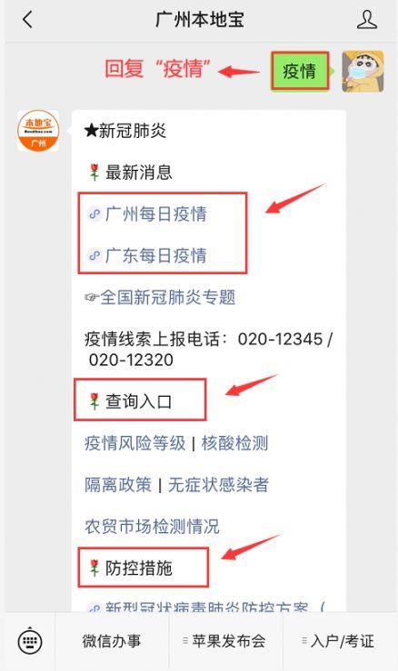 2021年3月29日广州新增境外输入确诊病例2例