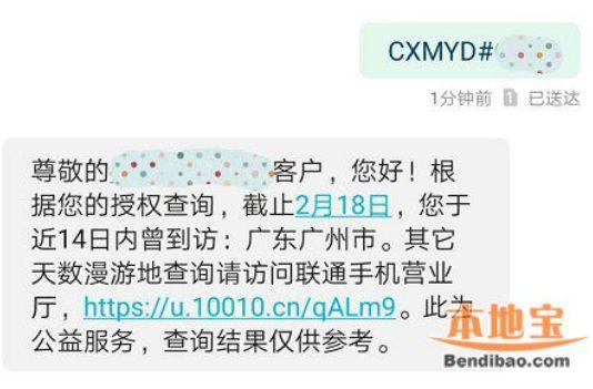 广州的区号查询_广州联通怎么用短信查询个人轨迹- 广州本地宝