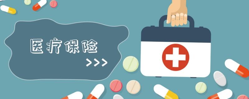 2022年度广州城乡医保网上缴费流程汇总