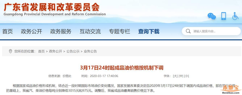 2020年3月17日油价调整 广东最新油价表一览