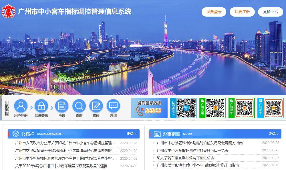 2019广州车牌摇号申请网站入口