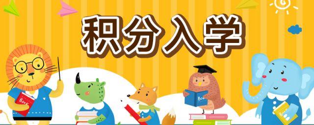 2021廣州各區積分入學政策公布時間匯總