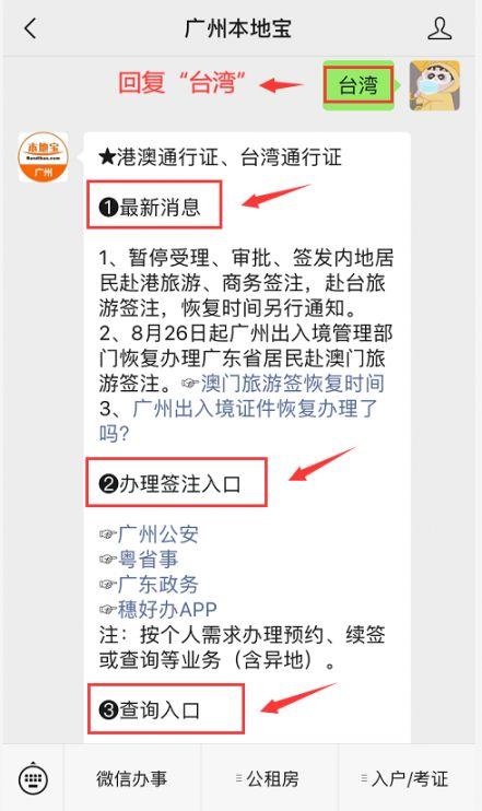 广州台湾通行证旅游签注办理指南