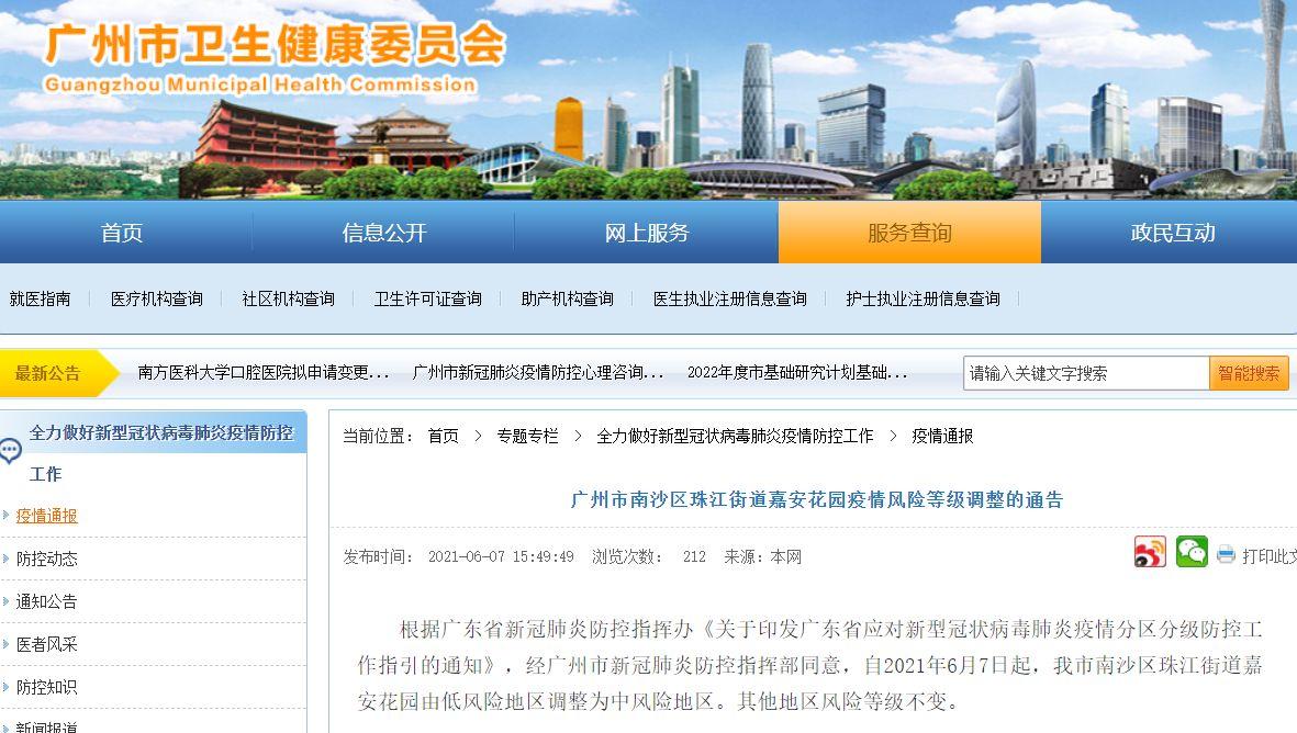 2021年6月7日起广州南沙区珠江街道嘉安花园调整为中风险