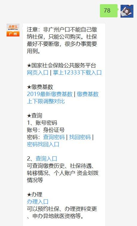 广州社保费是税务局征收吗