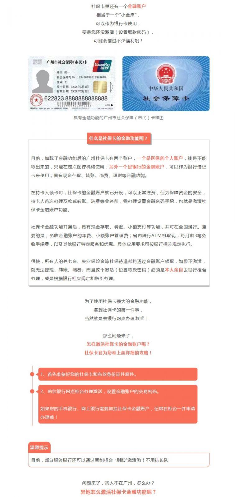 广州社保卡激活流程