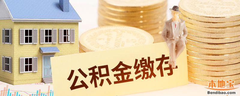 2018年广州住房公积金缴费基数及缴存比例一览