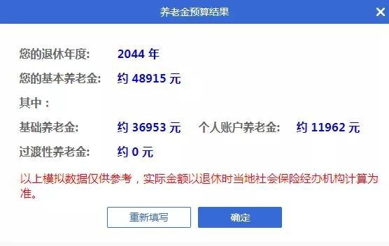 广州养老金待遇测算