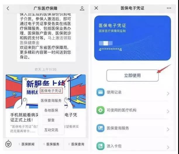 广州医保电子凭证怎么在定点药店使用?