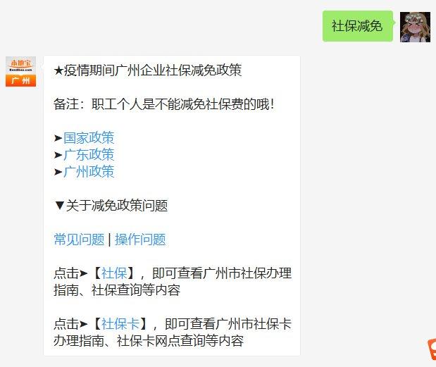 广州疫情期间企业社保延期缴纳和缓缴规定