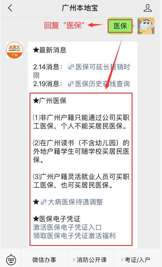 广州市医保局地址电话一览