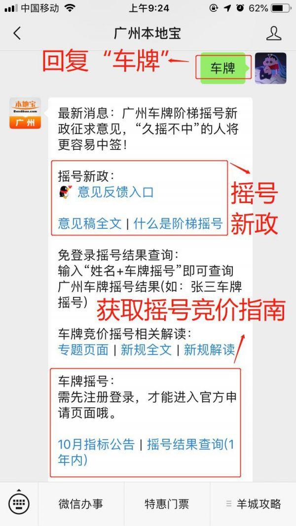 2019广州车牌摇号新政征求意见(新政全文+意见反馈方法)