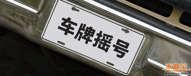广州车牌摇号次数怎么查询?