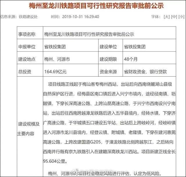 梅龙高铁将连接赣深高铁 未来梅州到广州仅需1.5小时