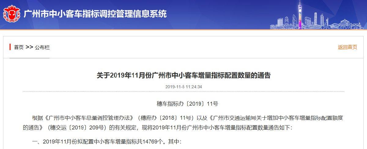 2019年10月广州车牌摇号竞价公告 25、28日分别举行