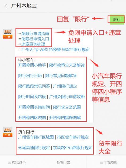 """广州""""开四停四""""免限行怎么申请?广州外地车申请免限行攻略"""