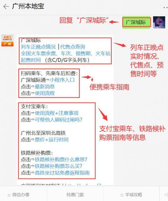 广深城际微信扫码乘车操作流程一览