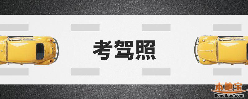 2020广州驾驶证每科考试多少钱?
