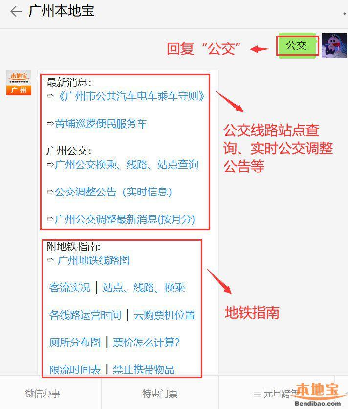 2020广州市公共汽车电车乘车守则有哪些变化?