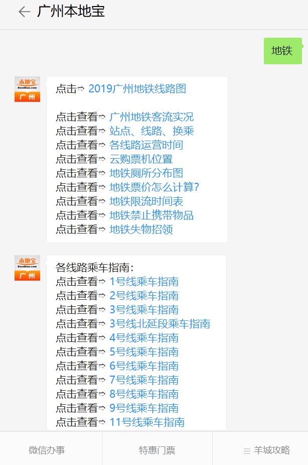 广州地铁票有哪几种?广州地铁票卡种类一览