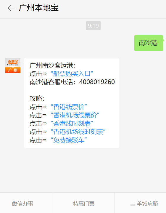 2019年7月9日广州南沙客运港部分航班调整公告
