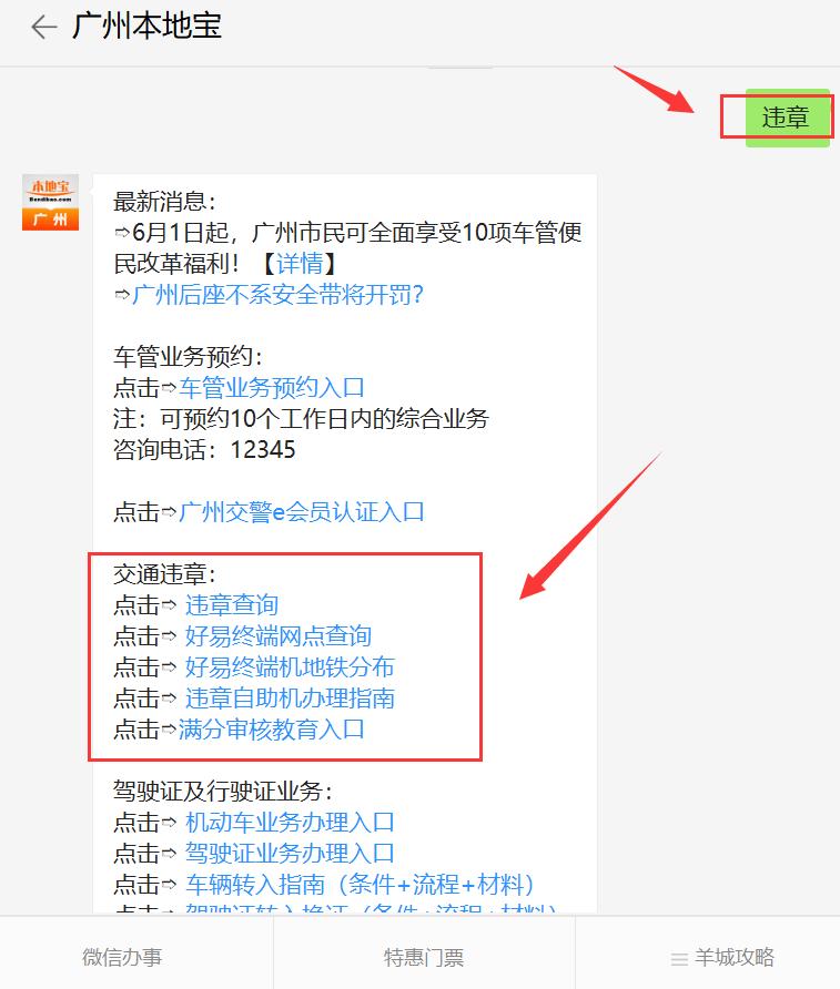 广州好易自助终端机客服电话是多少?