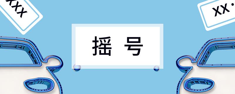 2019年6月广州车牌摇号结果 中签名单一览