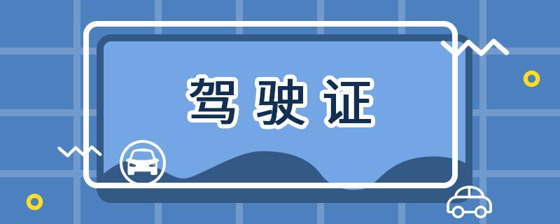 2019广州自助补办驾驶证需要什么材料?