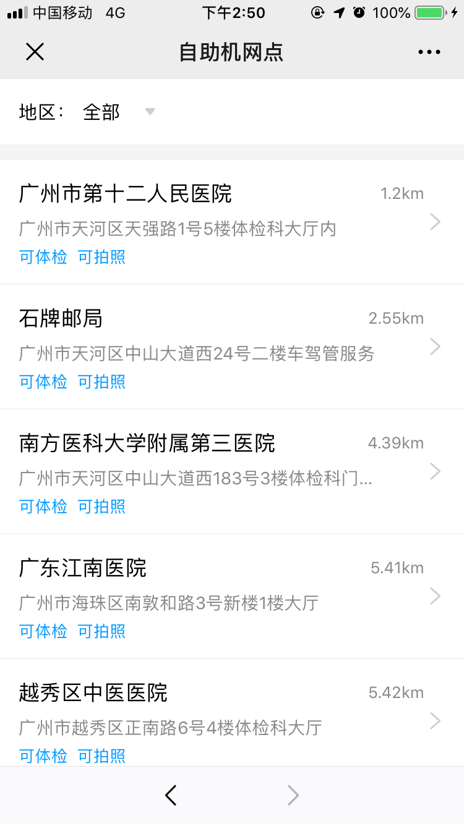 广州在哪里可以自助补办驾照?