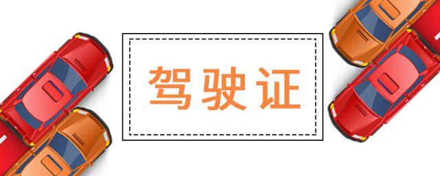 广州驾驶证补办要多久拿证?