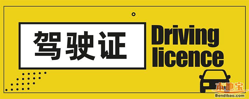 2019广州驾照补办所需资料一览