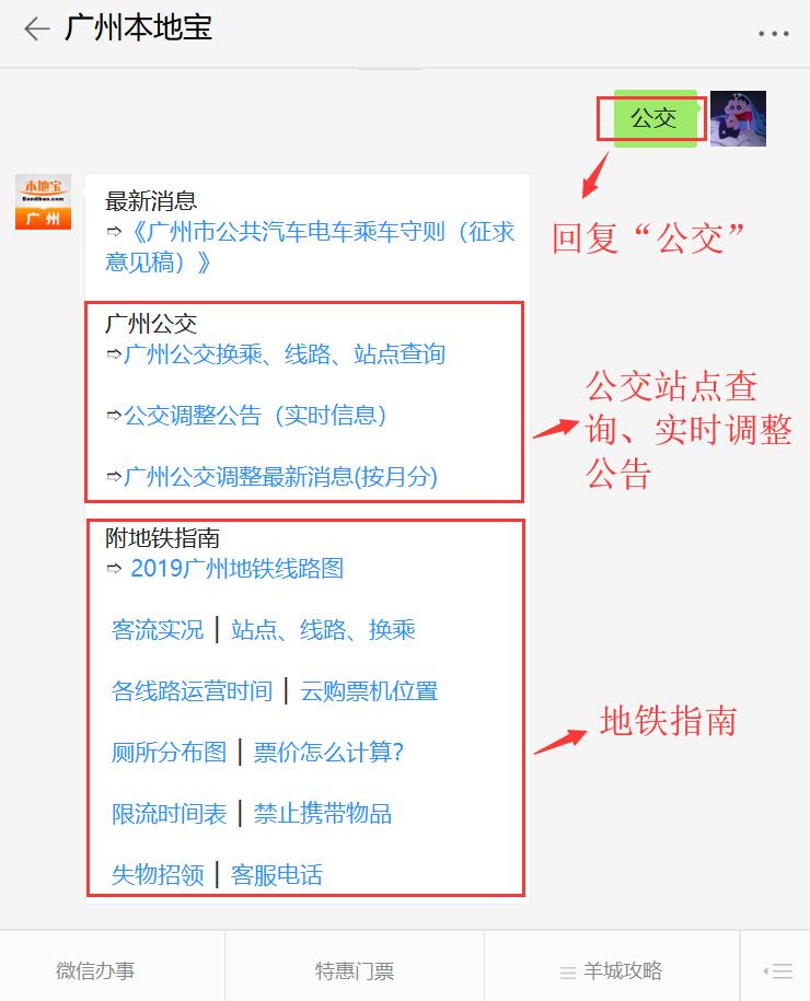 2019广州伊斯兰教古尔邦节期间公交临时调整一览